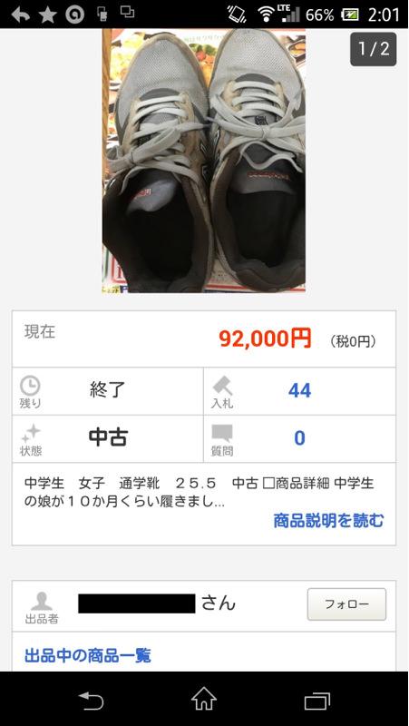 「中学生の娘が履いた靴です」→落札価格がバカすぎるwwww (※画像あり)