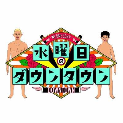 【速報】水曜日のダウンタウン、3度目のギャラクシー賞受賞