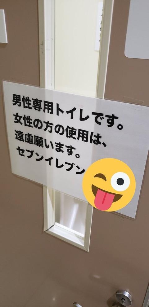 【画像】 セブンイレブンのトイレの張り紙がヤバすぎるwwwwwwwwwwwwwww
