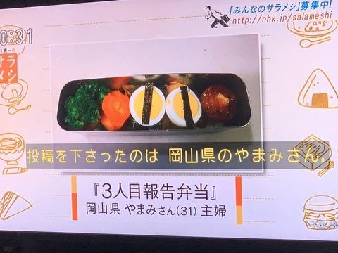 【画像】主婦さん、夫への弁当で3人目の妊娠を報告してしまうwwwwwwwwwww