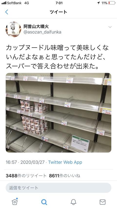 【悲報】カップヌードル、味噌だけ売れ残るwwwww (※画像あり)