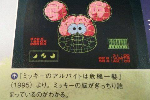 ミッキーマウス、耳にまで脳味噌が詰まってたことが判明wwwwwww(※画像あり)