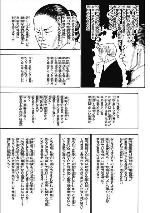 【悲報】冨樫、もはや絵を描かないwwwwwwww (※画像あり)