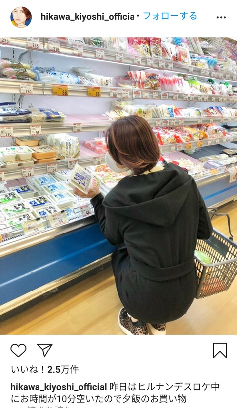 【画像】スーパーでお買い物中のエチエチ人妻wwwwwwwww