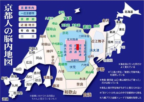 京都人の脳内地図шшшшшшшшшшшшшшшш (※画像あり)