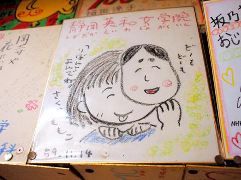 【話題】〈画像〉さくらももこさんデビュー前の色紙、奈良の茶屋にあった