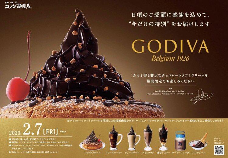 【朗報】GODIVAさん、うんこを発売wwwwww (※画像あり)