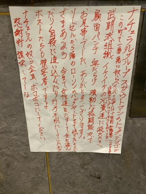 【画像】歌舞伎町のヤクザとスカウトの抗争、ガチでワクワクする画像が量産されまくる