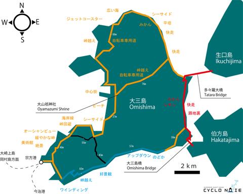 しまなみ海道大三島のサイクリングルート