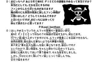 尾田っち「ワノ国が終わったらワンピース史上最も巨大な戦いが待ってます。面白いです!!」