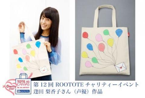 【朗報】声優・逢田梨香子さん、熊本のチャリティーイベントで素晴らしいトートバッグを制作!落札してぇえええええ!!【ラブライブ!サンシャイン!!】