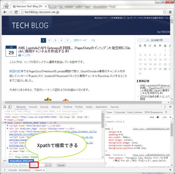 xpath_devtool