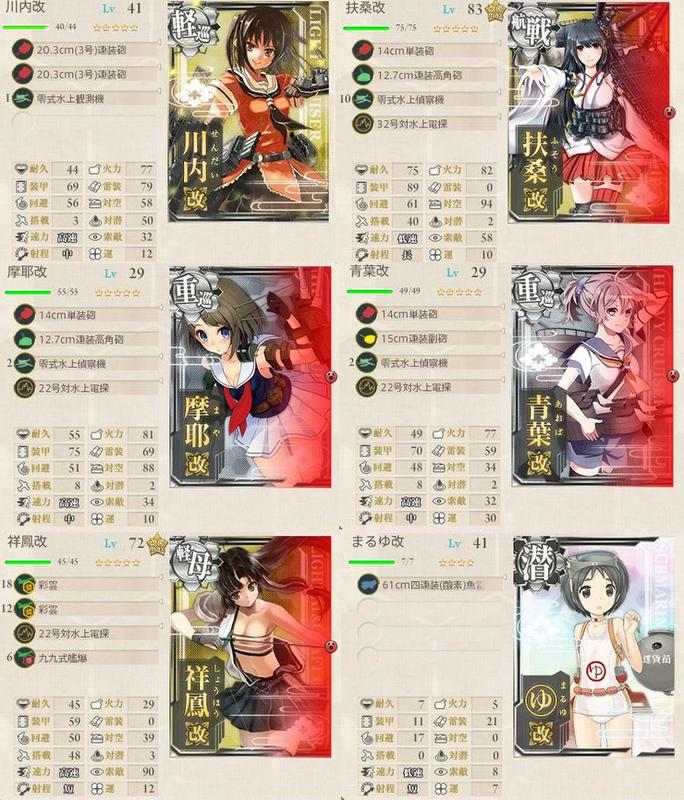 3-2-1軽巡MVPレベリング編成03