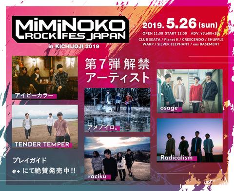 miminoko_tokyo2019_release0328