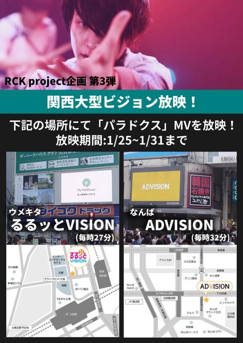 RCK project_第3弾