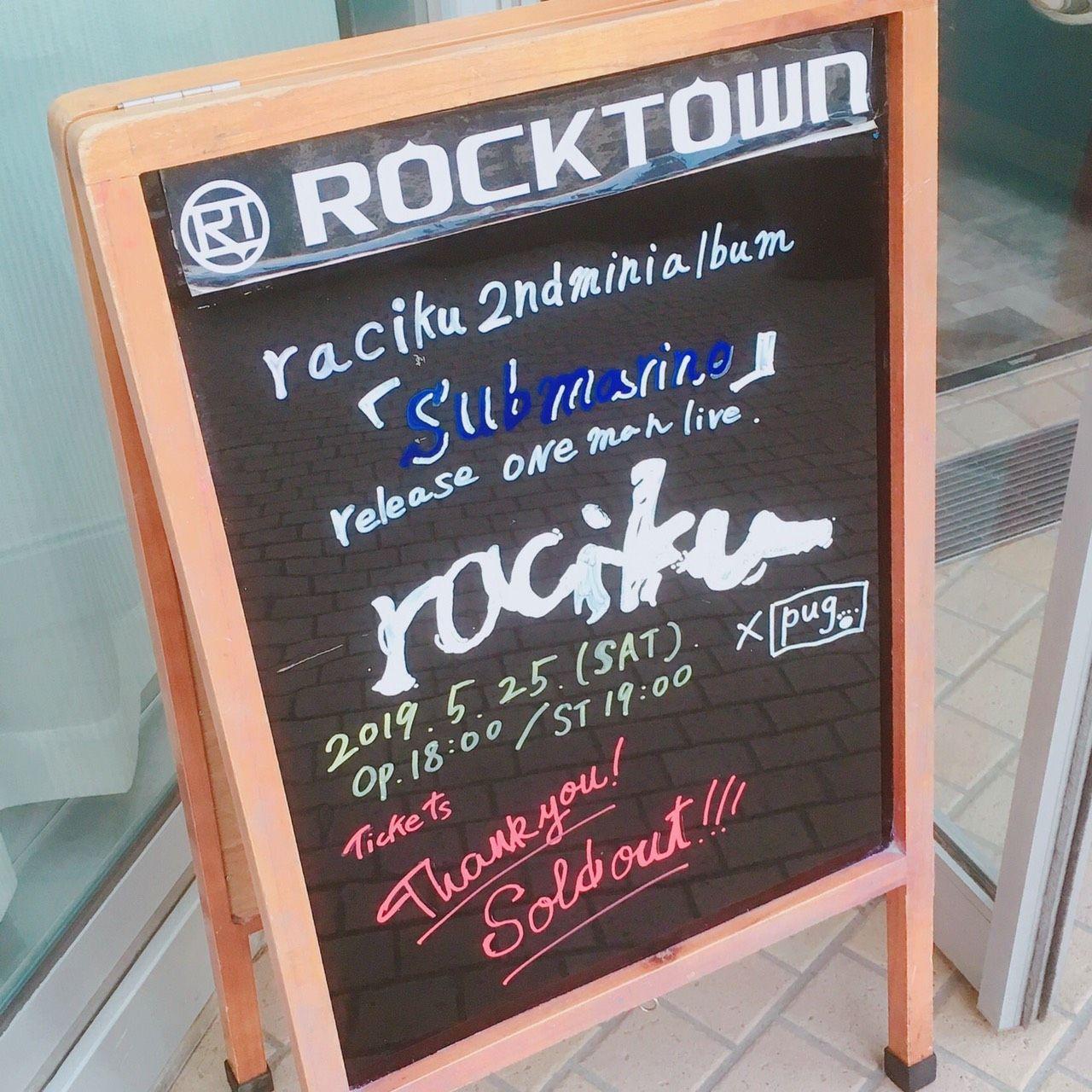 大阪 ロック タウン