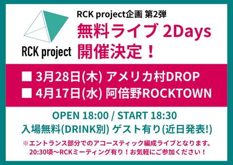 RCKproject企画第二弾横