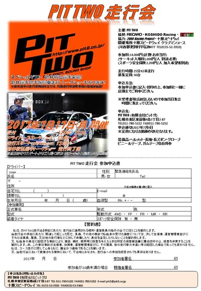 PIT TWO走行会2017フライヤー改定版
