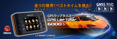 6000S2_MainTop_JP