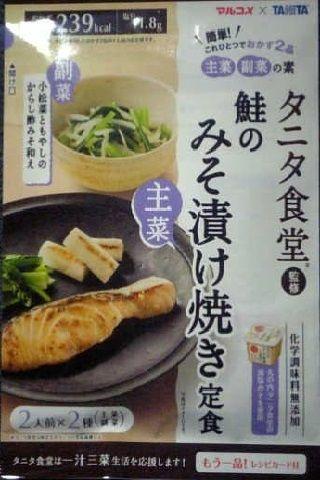 タニタ食堂®監修 鮭のみそ漬け焼き