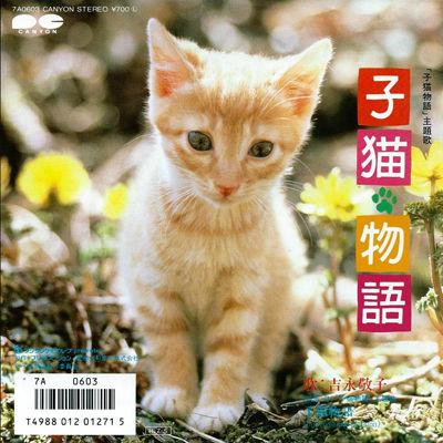 M4子猫物語