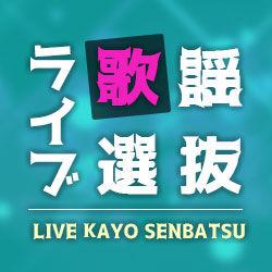 live_kayo_icon_250