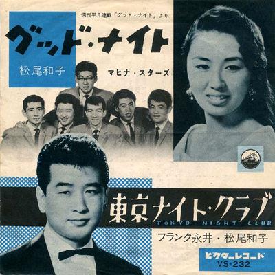 「フランク永井 東京ナイトクラブ」の画像検索結果