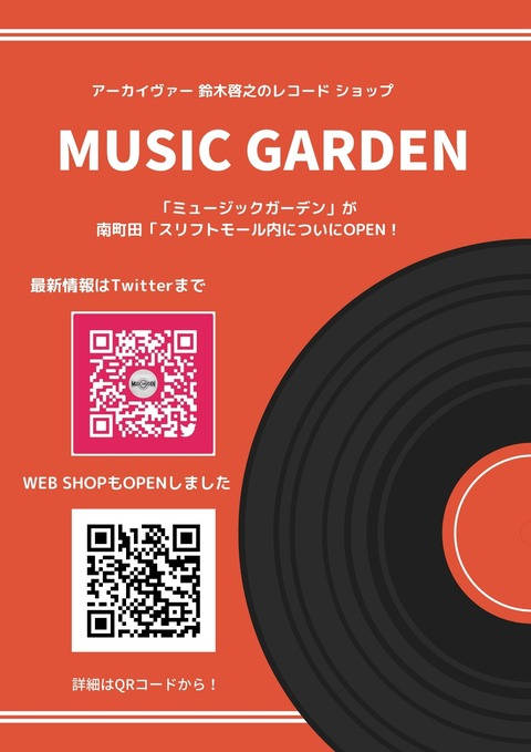 Orange Music Vinyl Music Event Poster