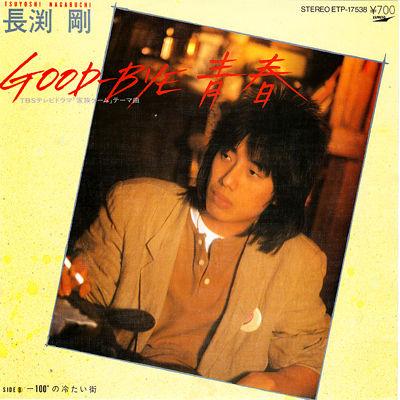 第13回放送:M3「GOOD-BYE青春」...