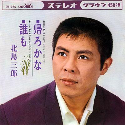 北島三郎の画像 p1_28