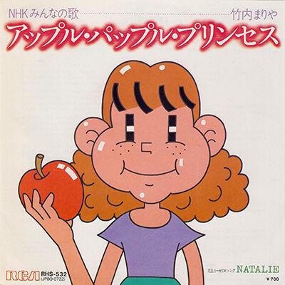 NATALIE/アップル・パップル・プリンセス
