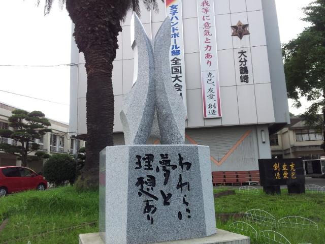 大分鶴崎高等学校