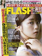 flash_20191119