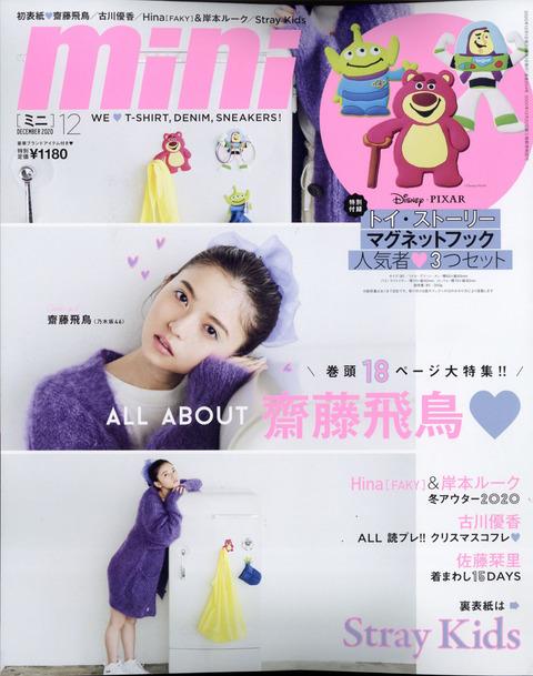 【乃木坂46】齋藤飛鳥 表紙公開『mini ミニ 12月号』巻頭18ページ大特集!