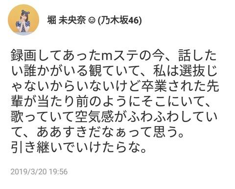 """【乃木坂46】堀未央奈 """"私が入りたかった乃木坂だ。 頑張ろう""""泣いちゃうgif【今話したい誰かがいる】"""