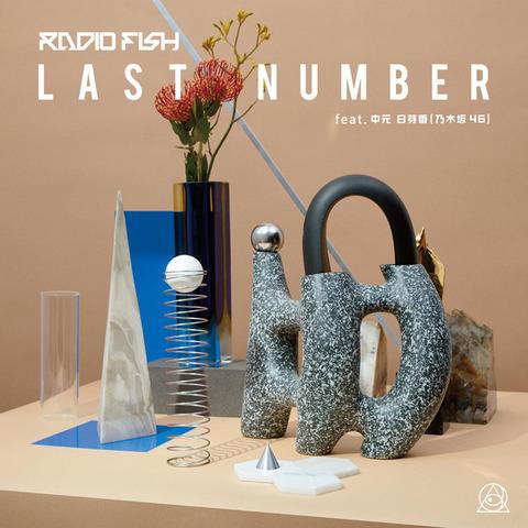 news_xlarge_radiofish-lastnumber01