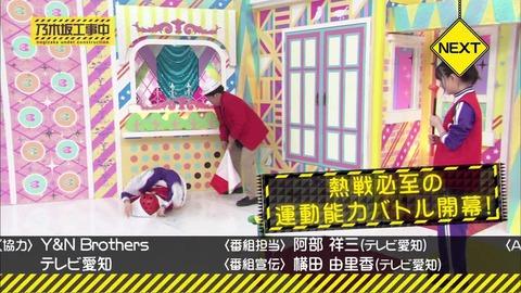 【乃木坂46】先々週?の予告で前転して日村さんが赤旗あげて…ってシーンあったけど?【乃木坂工事中】