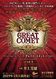 greatcomet_sokuho_fixw_234