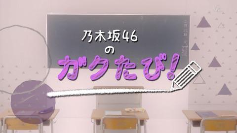 【乃木坂46】3週連続新作か?『ガクたび』126と1213の番組表に発見!