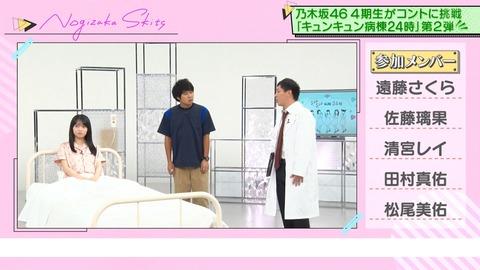 【乃木坂46】矢久保美緒 主演『キュンキュン病棟24時 第2話 ...