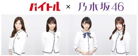 baitoru-dream-campaign-image