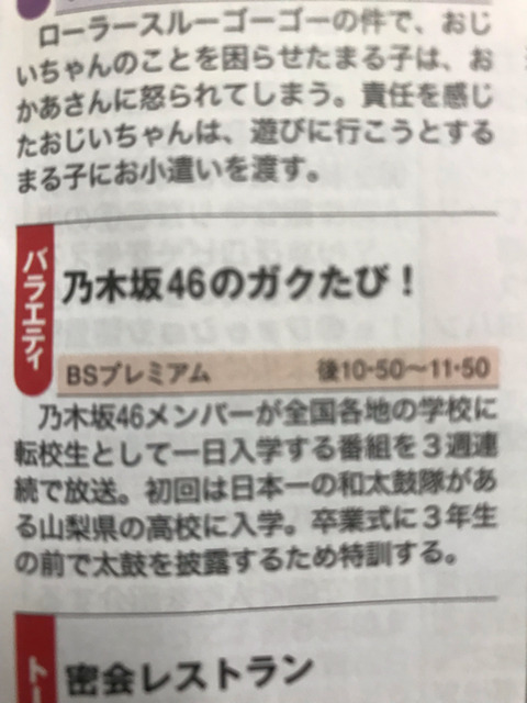 【乃木坂46】出演ラッシュ!情報まとめ 『ガクたび、ぐるナイ、LIFE、シブヤノオト、その他特番多数』