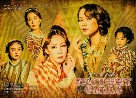 FactoryGirls_226-f-01-min_fixw_730_hq