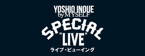 yoshioinoue2018_main[1]