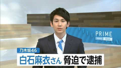 【乃木坂46】白石麻衣さんを脅迫 25歳男を逮捕