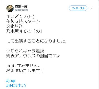 kazumi_ijirare[1]
