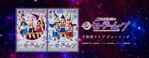 main_nogizaka-sailormoon