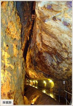史跡 尾去沢鉱山 坑道内部