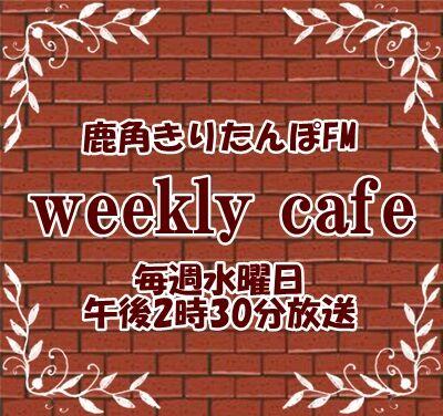 赤レンガの壁weekly cafe