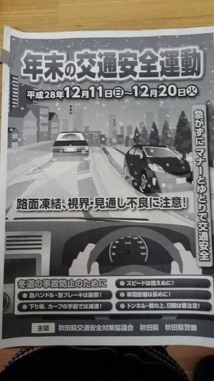年末の交通安全運動